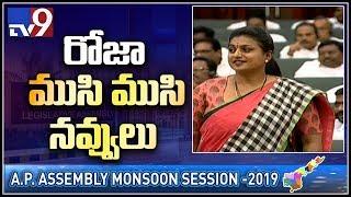 AP Assembly: రోజాను నవ్వించిన ప్రతిపక్ష నేతలు - TV9