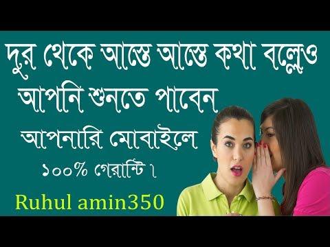 i will listen to your speak I দুর থেকে আস্তে আস্তে কথা বলবে আপনি সুনতে পাবেন মোবাইলে
