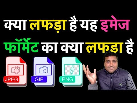 What Is Image Format In Hindi II JPEG, PNG, GIF, EXPLAINED IN HINDI