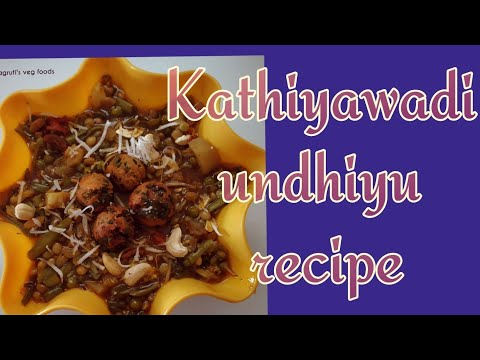 Kathiyawadi special undhiyu, winter special recipe/काठीयावाडी उन्घयु/ઉન્ધયુ કાઠીય વાડી રીતે/