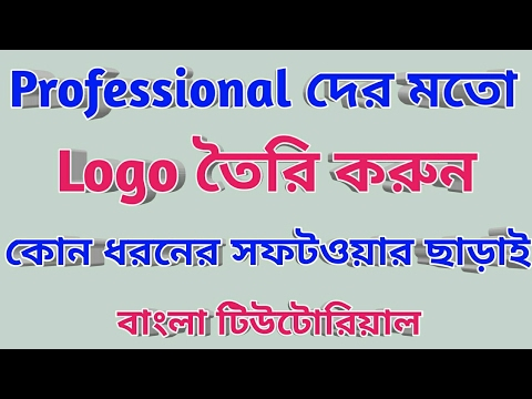 How To Make Free Online Logo Maker (Bangla Tutorial)