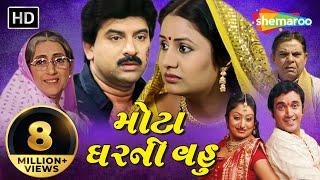 મોટા  ઘર  ની  વહુ  | Full Gujarati Movie |  Hiten Kumar | Pranjal Bhatt