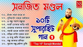 ১০টি সুপারহিট গান TOP 10 Super Hit Songs   Sanajit Mondal   Bengali Folk Song   Nayomi Studio