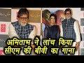 Amitabh Bachchan launches Amruta Fadnavis' Phir Se Song Video   UNCUT   FilmiBeat