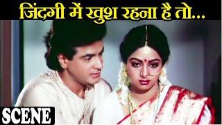 जितेंद्र ने दी श्रीदेवी को अनमोल सलहा ज़िन्दगी में खुश रेहना है तो   ज़बरदस्त सीन    Suhaagan Scene
