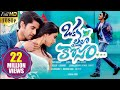 Oka Laila Kosam Latest Telugu Movie  Volga Videos
