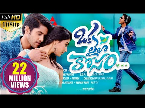 Oka Laila Kosam Latest Telugu Movie || Volga Video || 2015