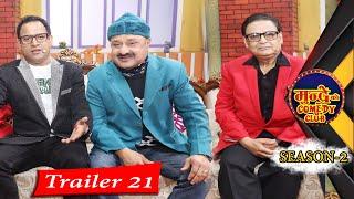 Mundre ko comedy club season 2 episode 21 trailer Siva Hari Poudyal and Manoj Acharya, Jitu Nepal