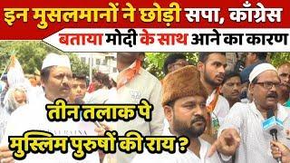 काँग्रेस, सपा छोड़कर मुस्लिम आए मोदी के साथ, बताया कारण !!
