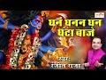 काली माँ का स्पेशल भजन | Ghan Ghanan Ghan Ghanta Baje | Ranjeet Raja | Devotional #Jmd Music & Films