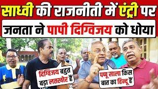 Sadhvi Pragya Vs Digvijay || Sadhvi Pragya की राजनीती में Entry पर जनता ने Digvijay को जमकर धोया |