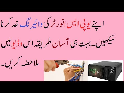 Ups Wiring Connection In Home Complete Detail In Urdu/Hindi