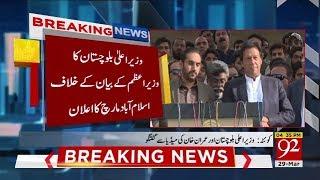 Mir Abdul Quddus Bizenjo and Imran khan Media Talk in Quetta - 29 March 2018 - 92NewsHDPlus