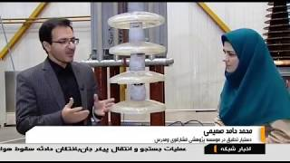 Iran made High Voltage Laboratory, Tehran university آزمايشگاه فشار قوي دانشگاه تهران ايران