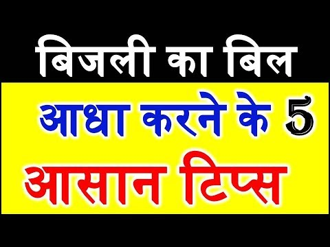 बिजली का बिल कैसे करें कम how to save electricity bill Tips for Reduce electric bill