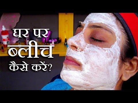 Face Bleach At Home घर पर चेहरे की ब्लीच करने की विधि Beauty Tips in Hindi by Sonia Goyal