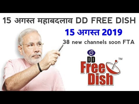 DD Free Dish 41 e auction date and details #ddfreedish