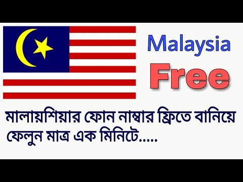 Create a free Malaysia's phone number | Bangla Tutorial