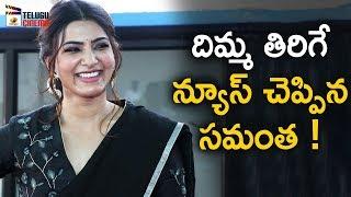 Samantha About her Upcoming Movies | 2020 Tollywood Latest Updates | Mango Telugu Cinema