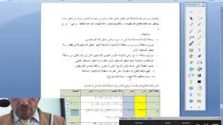 #x202b;المحاضرة السادسة اساليب كمية جامعه تبوك#x202c;lrm;