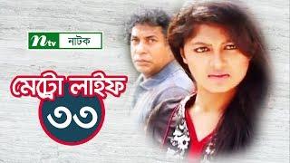 METRO LIFE | মেট্রো লাইফ | EP 33 | Mosharraf Karim | Moushumi | Nisho | Aparna | NTV Drama Serial
