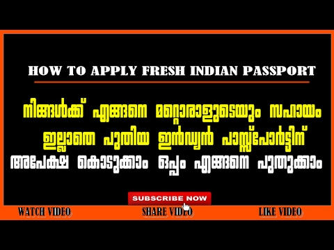 How to apply fresh indian passport