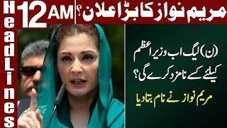 Maryam Nawaz Na Party Sadar Ka Naam Bata Diya - Headlines 12 AM - 19 February 2018 - Express News