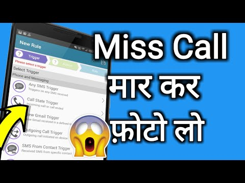 Get Photo by Miss Call Android trick 2018 Best Automatelt App Feature Try Now  || by technical boss