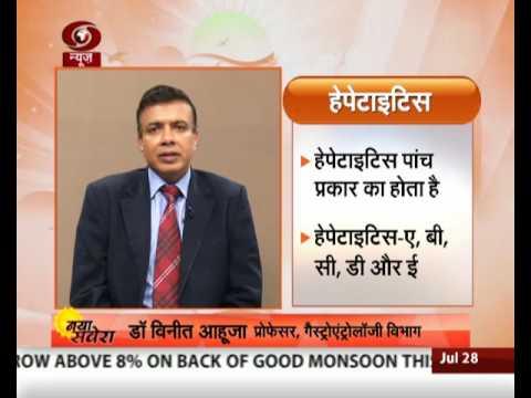 Health: Hepatitis (Hindi) I July 28