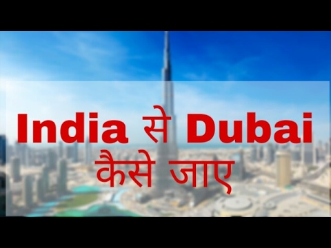 How to go to dubai first time || Full Explain In Hindi