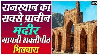राजस्थान का सबसे प्राचीन मंदिर | गायत्री शक्तीपीठ - भिलवारा