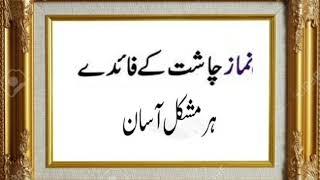 Chasht Ki Namaz Ki Fazilat : quran Hadees
