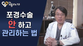 [비뇨기과]포경수술 안하고 관리하는 법