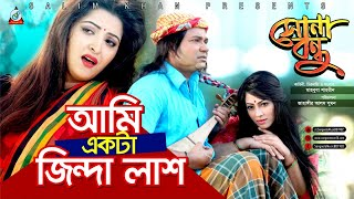Bari Siddiqui - Ami Ekta Jinda Lash   আমি একটা জিন্দা লাশ   সোনা বন্ধু সিনেমা   Eid Exclusive 2017