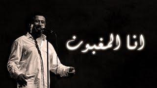 Cheb Khaled - Ana l'maghboune (Paroles / Lyrics) | الشاب خالد - انا المغبون (الكلمات