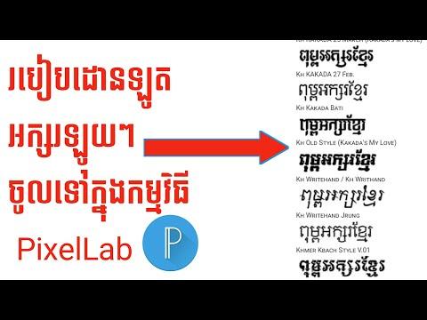 Xxx Mp4 របៀបដោនលោតអក្សរខ្មែរស្អាតៗចូលទៅក្នុងកម្មវិធី PixelLab 100 How To Download Fone Khmer 3gp Sex