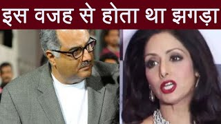 Sridevi Boney Kapoor use to fight on this issue | FilmiBeat