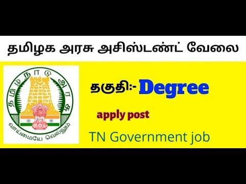 தமிழக அரசு அசிஸ்டண்ட் வேலை    தகுதி:- degree    salary 1,12000    apply now...