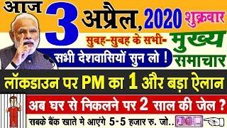 Today Breaking News ! आज 3 अप्रैल  2020 के मुख्य समाचार, PM Modi news, GST, sbi, petrol, gas, Jio, 3