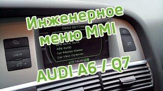 Audi (A6 4F) MMI 2G - hidden menu - skryte menu - PakVim net HD