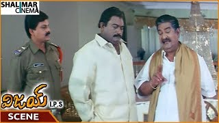 Vijay IPS Movie || Satyanarayana Planning To Buy MLA || Sumanth, Satyanarayana || Shalimarcinema