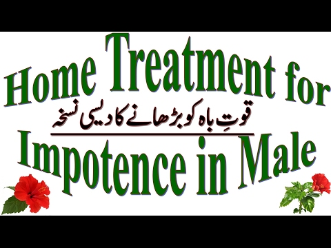 Home Treatment for Impotence in Male I How to Fix Ed Without Medicine