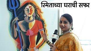 Smita Tambe | अभिनेत्री स्मिता तांबेच्या घराची सफर | Gudi Padwa Special | Jogwa, 72 MIles, Saavat