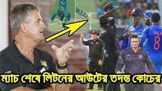 যে ৪ জনের সিদ্ধান্তে সেদিন লিটনকে এমন আউট দেয়া হয়েছে!!ম্যাচ শেষে তদন্ত করে বের করল কোচ bd sports