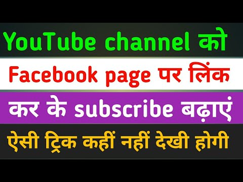 how to link youtube channel to facebook page| youtube channel ko facebook se kaise jode in Hindi