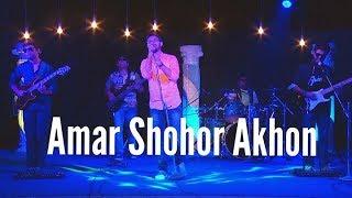 Amar Shohor Akhon (Official Video)   Pandoraz Box   Bengali Music Video 2017