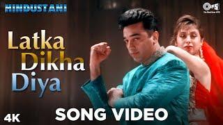 Latka Dikha Diya Song Video - Hindustani | Kamal, Manisha & Urmila | A. R. Rahman | Swarnalatha