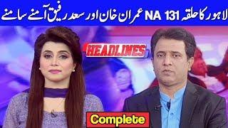 Lahore NA 131 Special Complete - Headline at 5 With Uzma Nauman - 23 June 2018 - Dunya News
