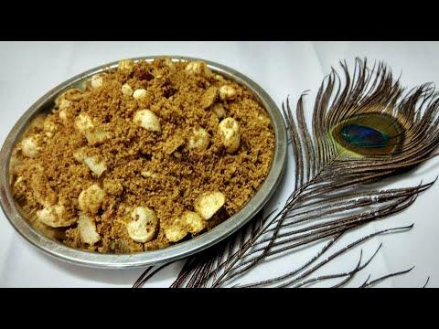 जन्माष्टमी पर बनाये धनिया की पंजीरी | Dhania Panjiri Prasad Recipe | Dhania Panjiri For Janamshtmi.