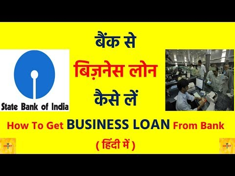 बैंक से बिज़नेस लोन कैसे लें | How To Get BUSINESS LOAN From Bank | In HindI |